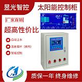 昱光厂家直销太阳能控制柜 太阳能取暖;