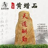 景觀石大型黃蠟石刻字石村牌石校訓石村口石頭風景石