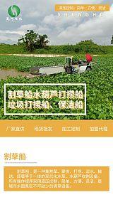 青州晟河水花生收割割草船河道水面水草收割船小型割草船;