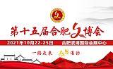 2021第十五届合肥国际文化博览会;