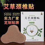 蘄春艾草貼頸椎貼腰椎貼緩解疼痛膏藥貼;