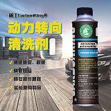 碳王CarbonKing动力转向清洗剂;