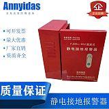 静电接地报警器 FJDEx-B02固定干电锂电 移动干电锂电防爆 加油站油罐车用;