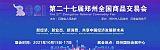 2021郑州国际礼品、赠品及家居用品交易会;