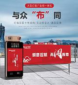 东莞安快D209小区卡布灯箱广告道闸;