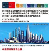 CLWE2022第五届深圳国际休闲水处理工程设计与产品博览会;