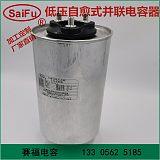 賽福電力電容 BSMJ0.45-30-3 自愈式低壓并聯電力電容