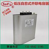 賽福BSMJS0.4-200-3自愈式低壓并聯電力電容器 啟動電容