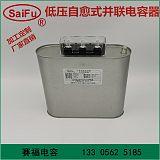 賽福BSMJ0.45-25-3自愈式并聯電力電容器 無功補償低壓電力電容器