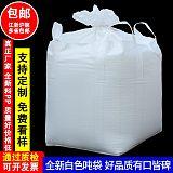 粮食吨袋玉米吨包袋小麦播种用集装袋吨包下料口;