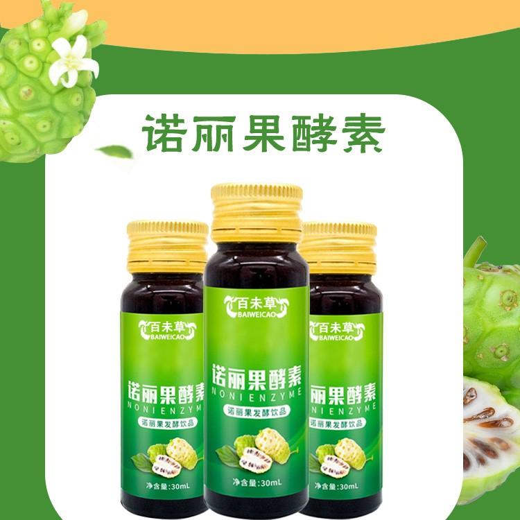 诺丽果酵素饮品代贝博体育苹果app厂家山东 植物饮品OEM贴牌厂家恒康