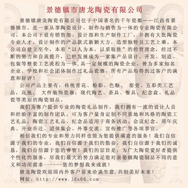 景德镇市唐龙陶瓷bwin手机版登入