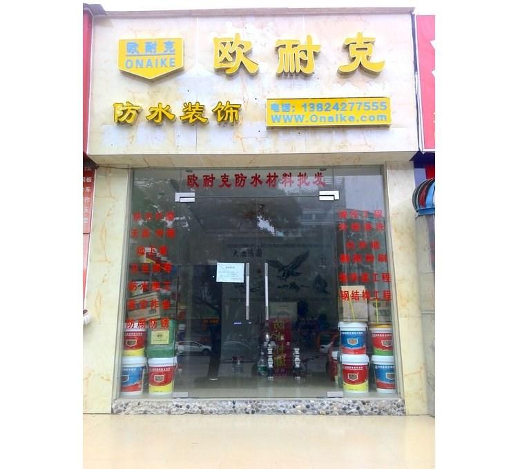 惠州市欧耐克防水装饰有限公司
