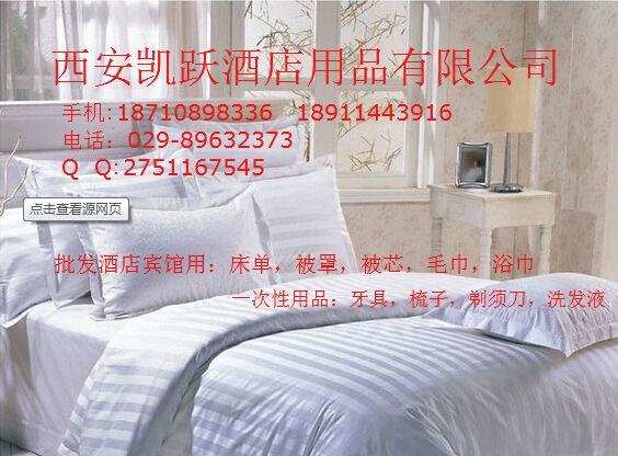 西安凯跃酒店用品bwin手机版登入
