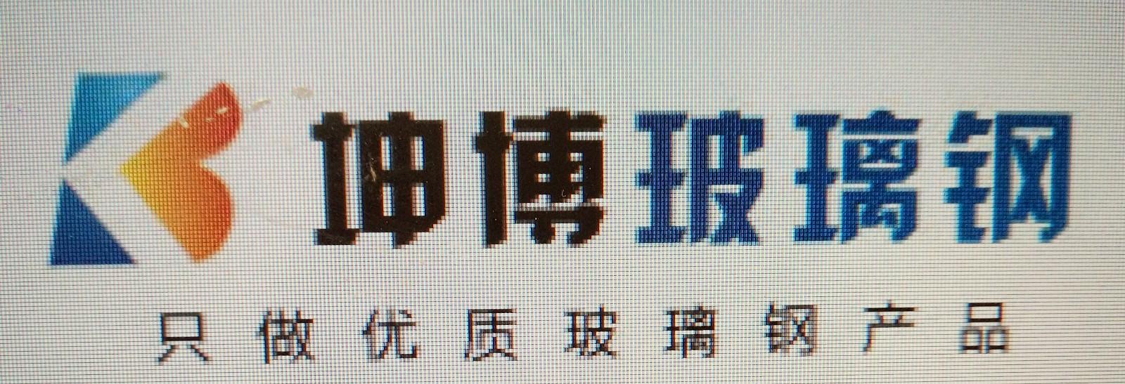 河北坤博科技开发有限公司