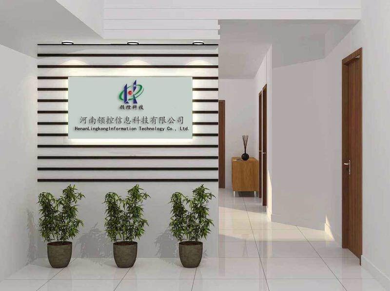 河南领控信息科技有限公司
