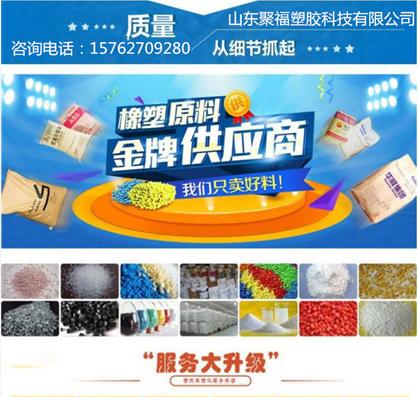 山东聚福塑胶科技有限公司