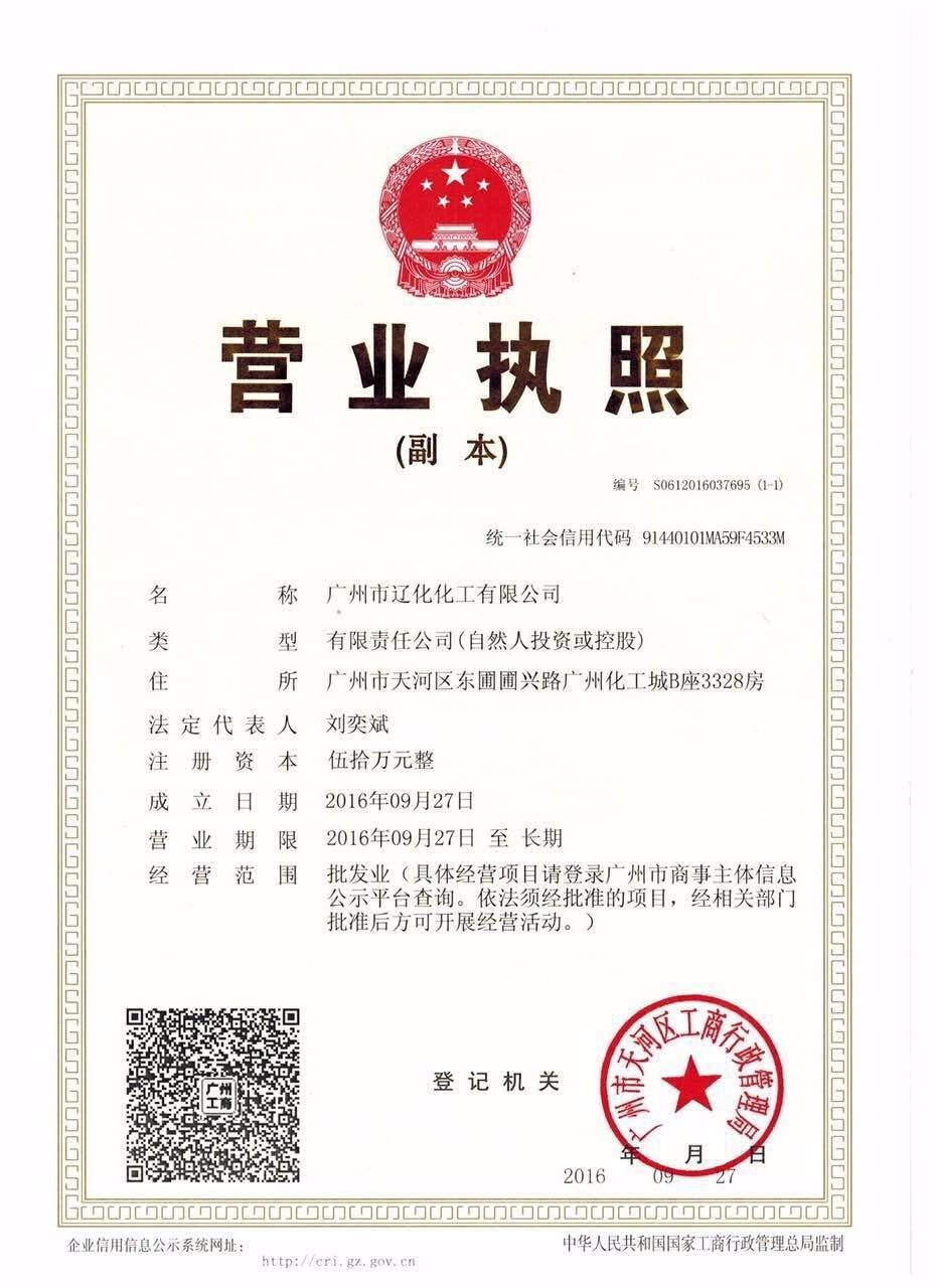 广州市辽化化工有限公司
