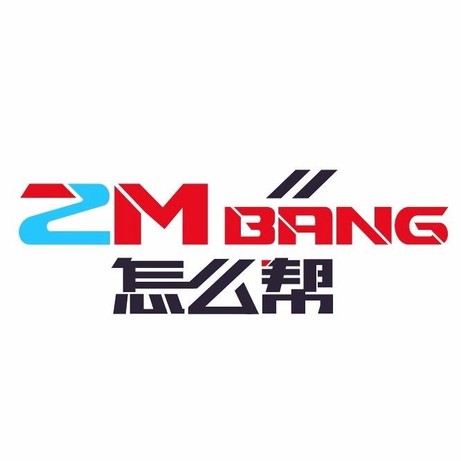 深圳市怎么帮信息技术有限公司