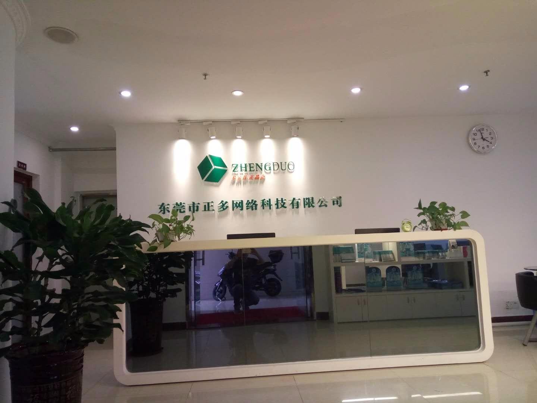 东莞市正多网络科技有限公司