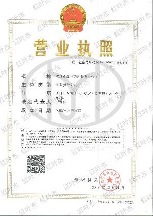 深圳市红叶杰科技有限公司(业务部)