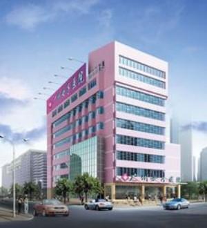 广州女子医院有限公司