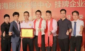 深圳市佰猫科技集团有限公司