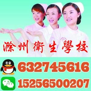 滁州卫校地址_安徽省滁州卫生学校-首页