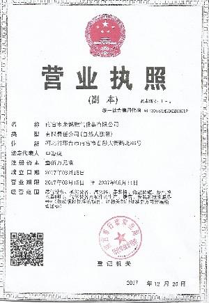 南宫市荣铖燃气设备有限公司