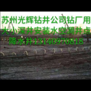 南京光辉钻井公司