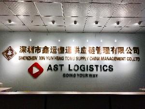深圳市鑫运恒通供应链管理bwin手机版登入