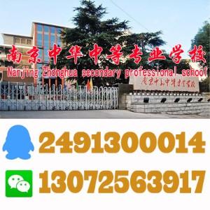 南京中华中等专业学校
