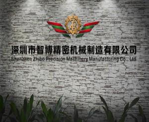 深圳市智博精密机械制造有限公司