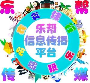 重庆乐帮文化传播有限公司