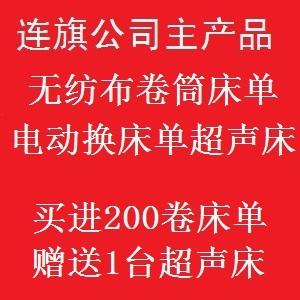 河南省連旗盛世醫療器械k8彩票官方網站