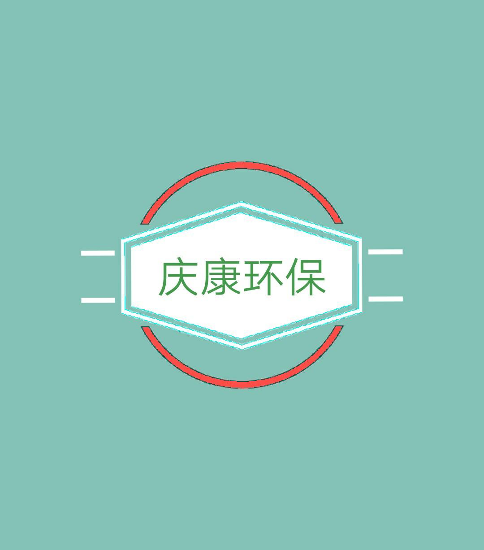 河北庆康环保设备bwin手机版登入
