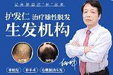 北京护发仁第一旗舰店:北京达美如艺医疗美容