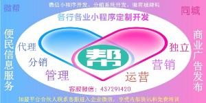 重庆乐帮文化传播bwin手机版登入