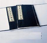 赵氏家谱宣纸印刷厂;