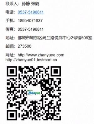 山东展悦电子科技bwin手机版登入