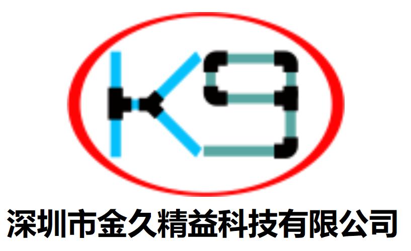 深圳市金久精益科技bwin手机版登入