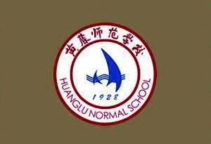 黃麓師范學校
