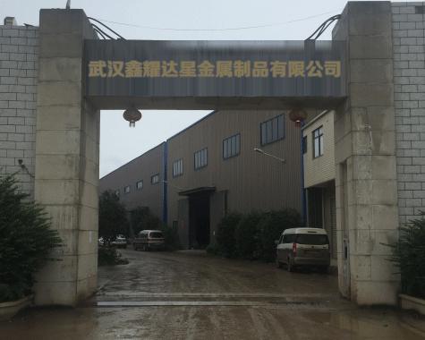 武漢鑫耀達星金屬製品玖玖資源站