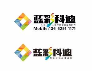 东莞市蓝彩科迪涂料科技和记电讯app
