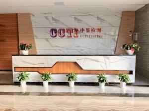 深圳市中鉴检测技术和记电讯app