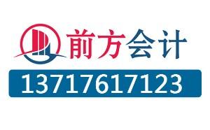 北京前方会计服务ballbet贝博app下载ios