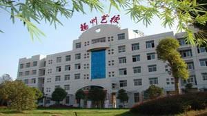 扬州文化艺术学校