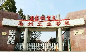 亳州工業學校