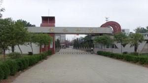 安徽省怀远县师范学校