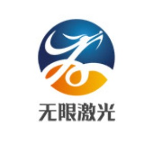中山无限激光科技vwin德赢官方网站